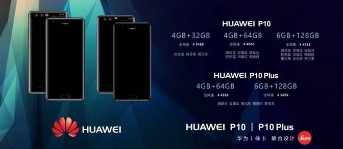 Huawei P10 and P10 plus leaked prices and specs_Revu Philippines