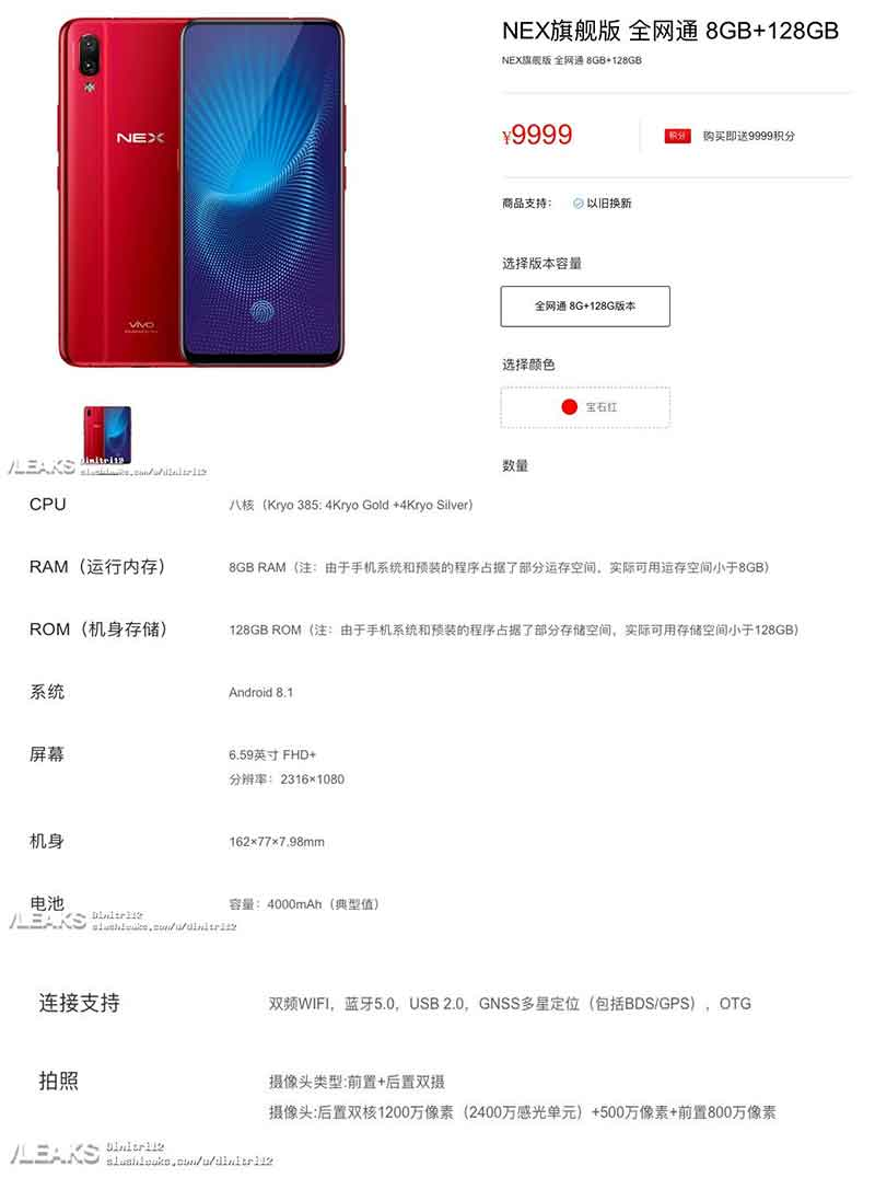 Vivo NEX S specs leak on Vivo website via Revu Philippines