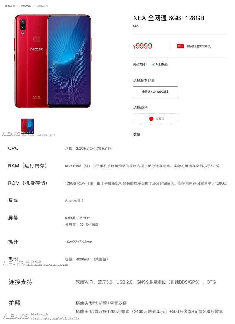 Vivo NEX specs leak on Vivo website via Revu Philippines