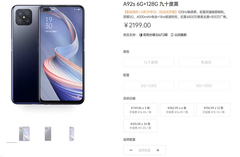 OPPO A92s preorder page in China: Price, specs, and availability via Revu Philippines