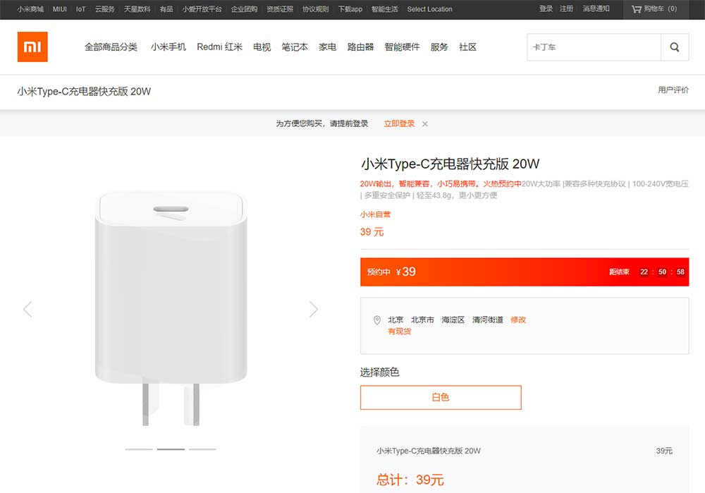 Xiaomi 20W fast charger for Apple iPhone 12 series and others, as seen on its website in China, via Revu Philippines