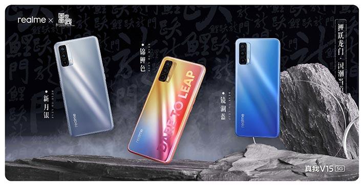 Realme V15 5G price and specs via Revu Philippines