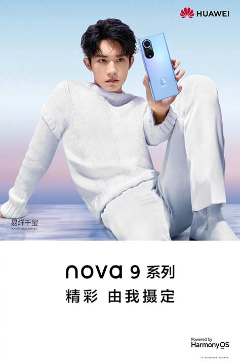 Huawei Nova 9 series poster with launch date in China via Revu Philippines